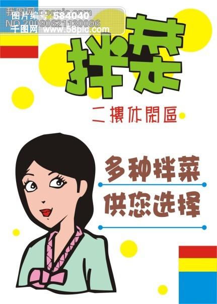 海报pop海报海报免费下载-千图网www.58pic.com