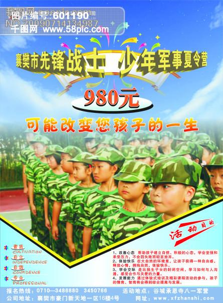 军事夏令营宣传单