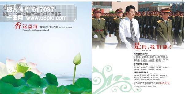 礼仪公司宣传页