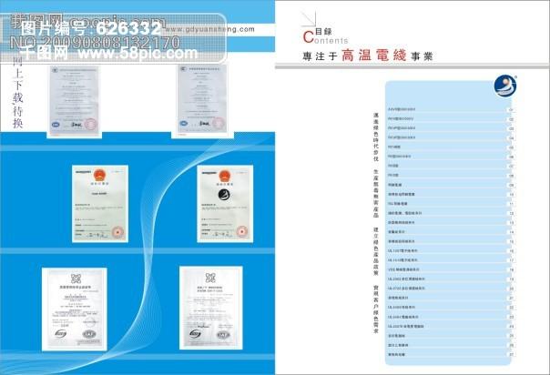 企业证书及目录排版图片