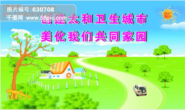 创建美好家园矢量图免费下载-千图网www.58pic.com