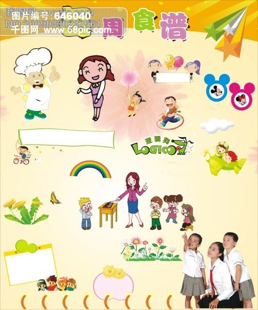 幼儿园素材 卡通 老师 花草 写字板