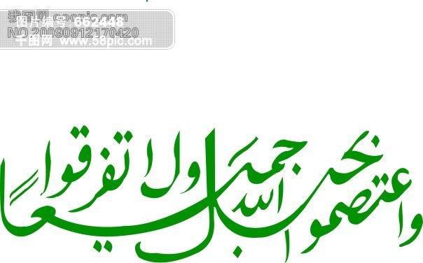 伊斯兰教标志图片
