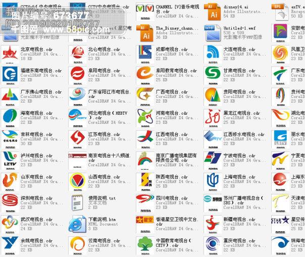 台湾电视台标志_国内电视台标志矢量素材图标标志矢量图免费