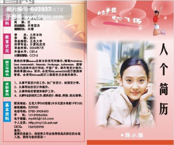 个人简历矢量图免费下载-千图网www.58pic.com图片