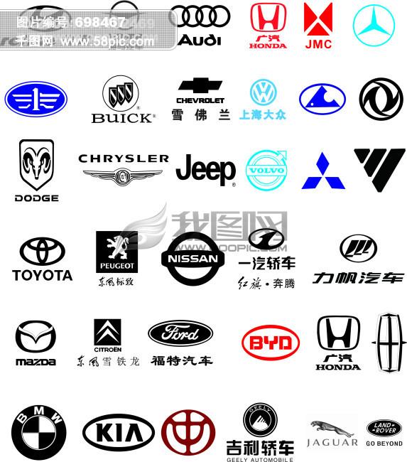 汽车标志矢量图免费下载-千图网www.58pic.co