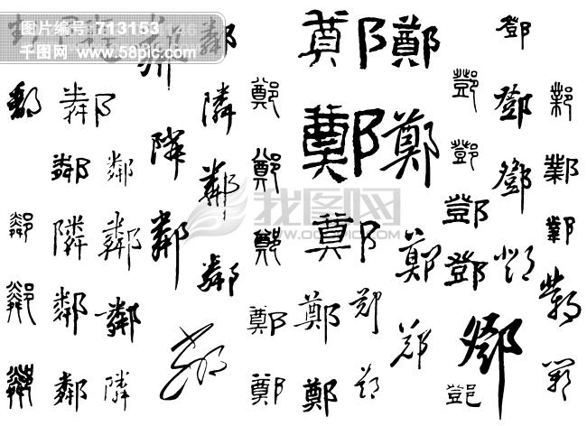 毛笔字,这是什么字体图片