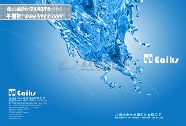 杭州泳洲水处理公司封面