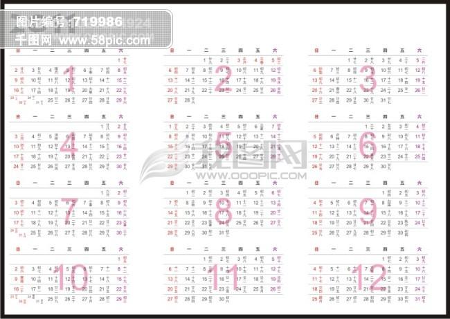 2011年日历表下载 2011年农历日历表 2011年全年日历图片
