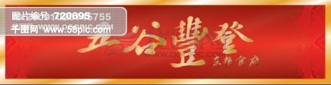 五谷丰登矢量图免费下载-千图网www.58pic.com