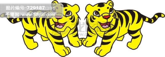两只老虎矢量图免费下载-千图网www.58pic.co