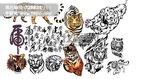 子的大鸡吧愹ai_老虎矢量图免费下载 老虎矢量图,ai格式,老虎,虎头,凶猛的老虎,虎年