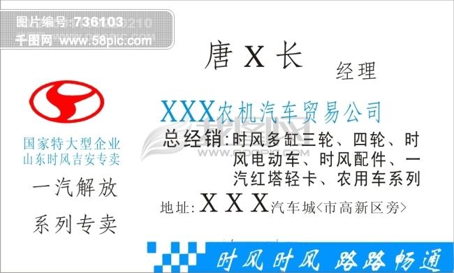 汽车销售名片矢量图免费下载-千图网58pic.com