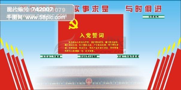 党员宣传板模板