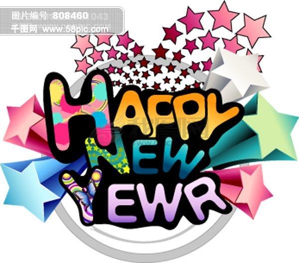 新年英文时尚彩字