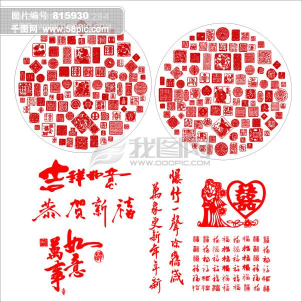 百喜 百福 百寿矢量图免费下载-千图网www.58pic.com