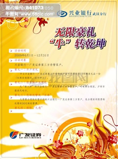 兴业银行理财海报海报免费下载-千图网www.58pic.com