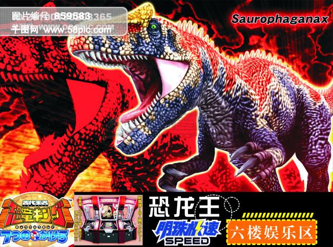 恐龙王 电玩海报免费下载-千图网www.58pic.com