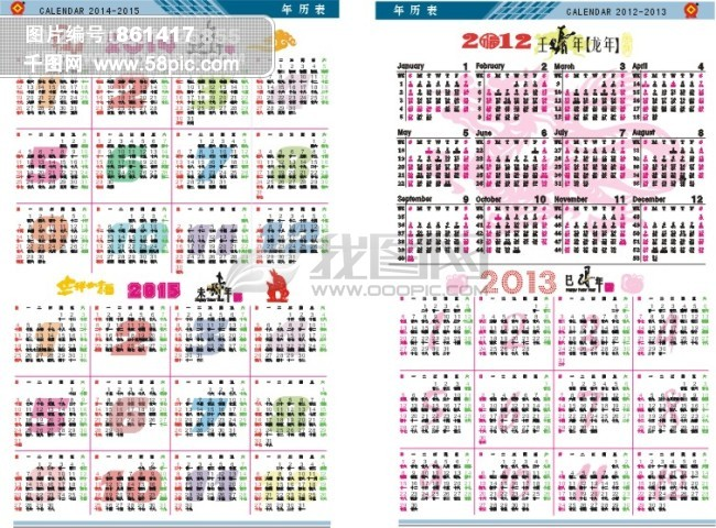 笔记本 年历表2012-2015图片