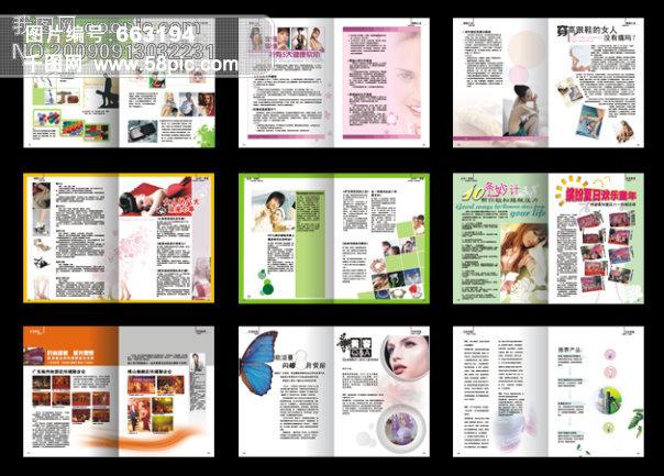 化妆品画册