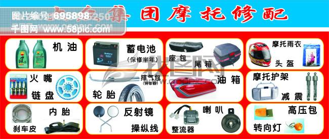 摩托车配件矢量图免费下载-千图网www.58pic
