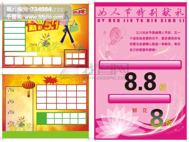 宣传单设计模板矢量图免费下载-千图网www.58pic.com