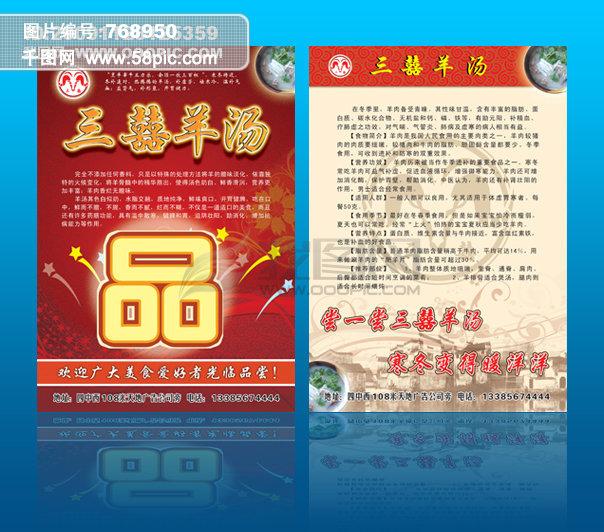 彩页模版海报免费下载-千图网www.58pic.com