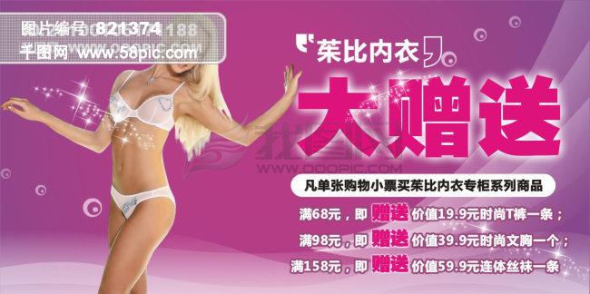 内衣宣传 内衣模特 内衣广告 内衣美女 内衣秀 内衣海报 内衣形象