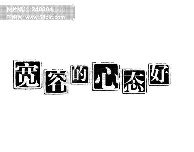 中国古典元素 符号 商标 水印 印章 标志 logo 图标 牌子 文字 拿来