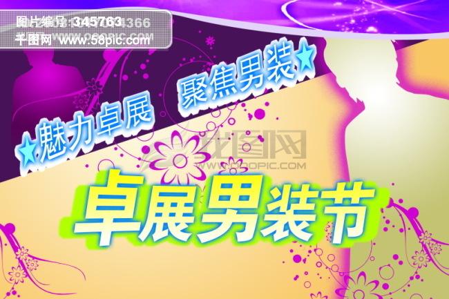 春节促销pop手绘海报