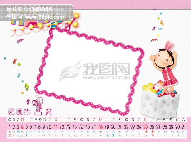 2009年卡通台历(一月)图片
