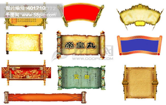 古代皇宫圣旨