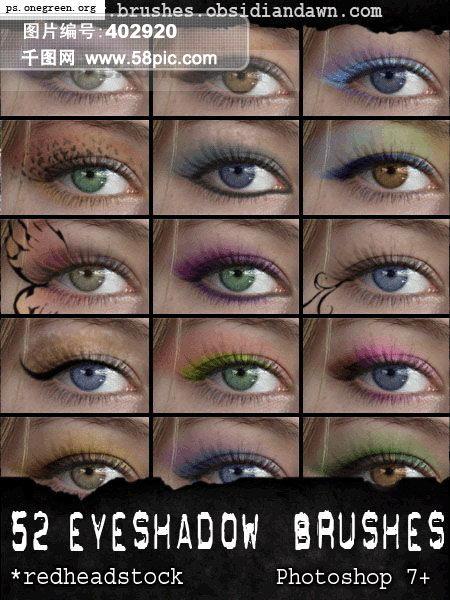 52个女性眼睛笔刷