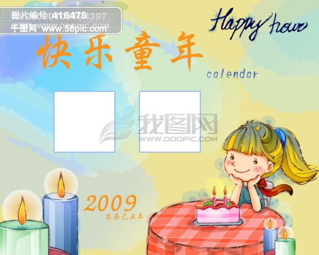 2009年日历模板 2009年台历psd模板 可爱天使 快乐童年 全套共13张含图片