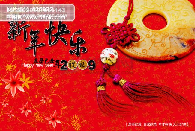 2009新年快乐贺卡模板