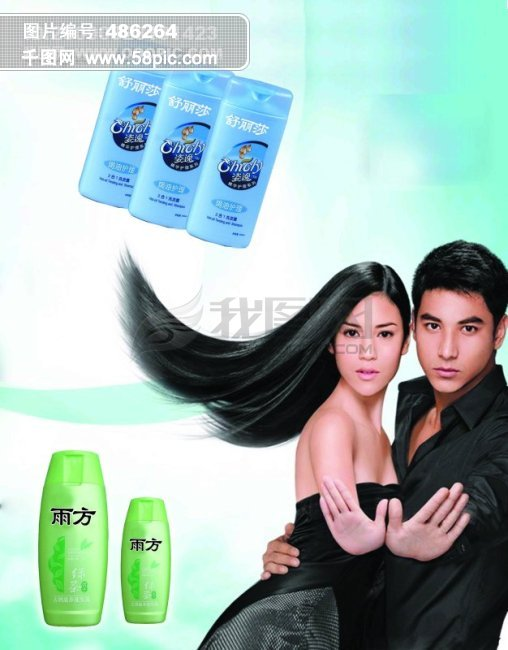 海飞丝洗发水广告 海飞丝洗发水 广告素材美女 秀发 乌黑头发 长发图片
