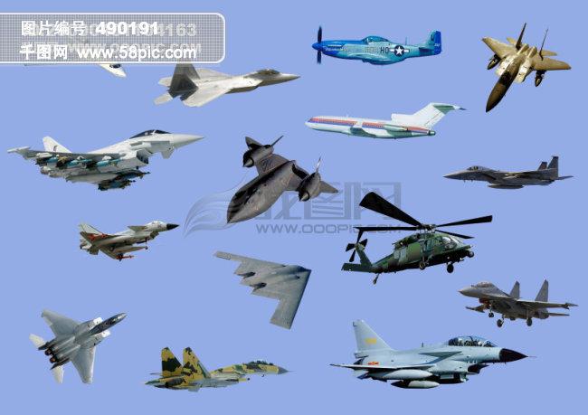 飞机psd素材免费下载-千图网www.58pic.com