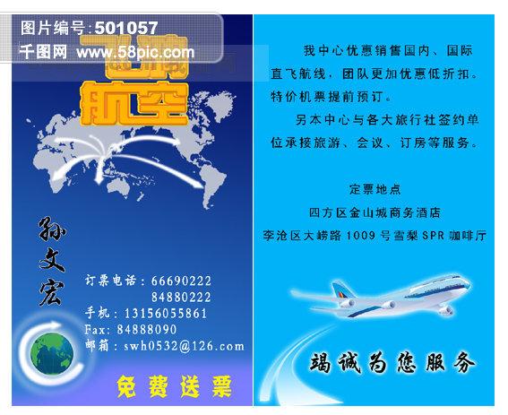 航空名片免费下载 飞机,航空,世界地图,地球