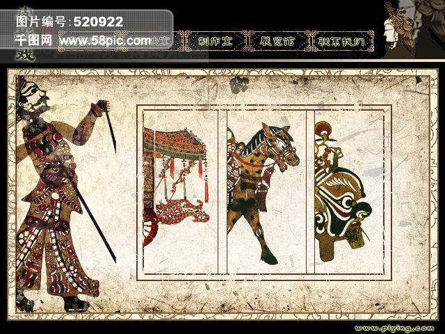 皮影戏网页设计网页模板免费下载-千图网www.58pic.com