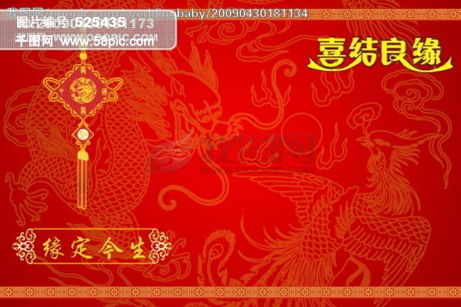 结婚请柬模板psd素材免费下载-千图网www.58pic.com