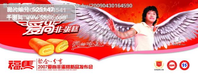 食品宣传海报 食品海报设计