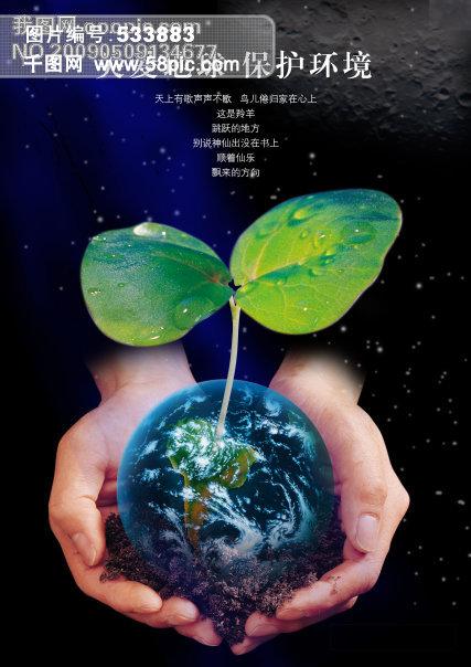 关爱地球 保护环境 地球 环保 双手托住地球 双手 绿苗 环保主题图片