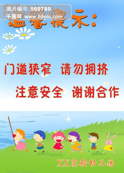 幼儿园温馨提示psd素材免费下载-千图网www.58pic
