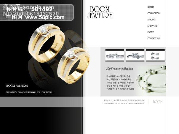 珠宝钻戒品牌企业网页模板