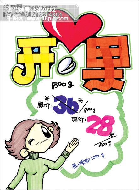 休闲食品-商业促销pop模板海报免费下载-千图网www