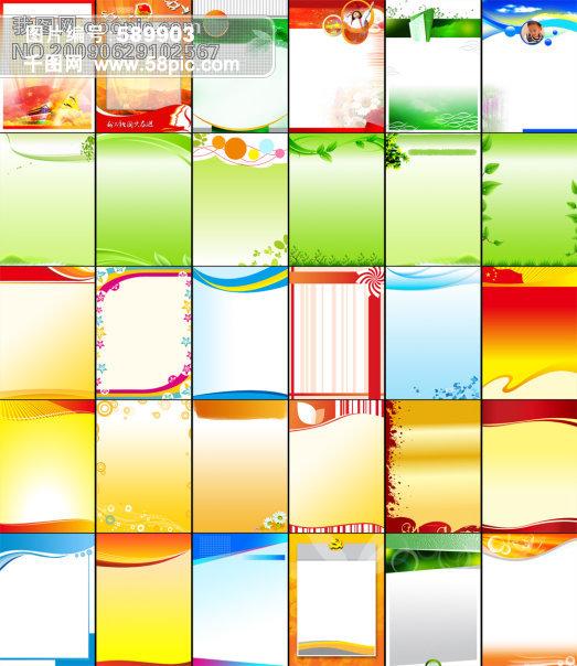 30款展板背景素材PSD分层素材