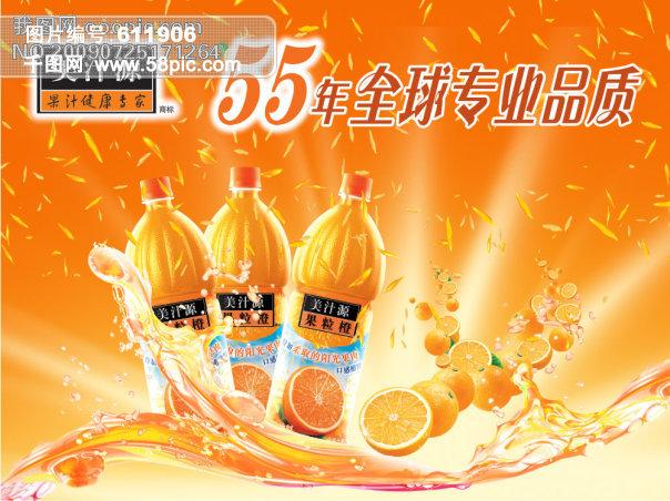 果粒橙甜橙橙汁橙肉橙子水果饮料果汁果粒美汁