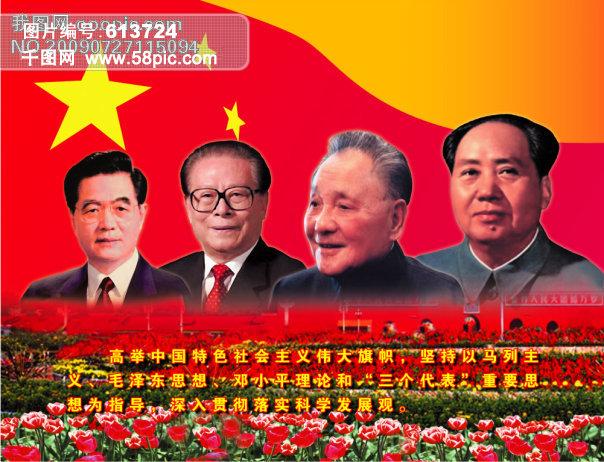 中国四代领导人 中国四大伟人 四大伟人 伟人 毛主席 江泽民 邓小平 胡图片