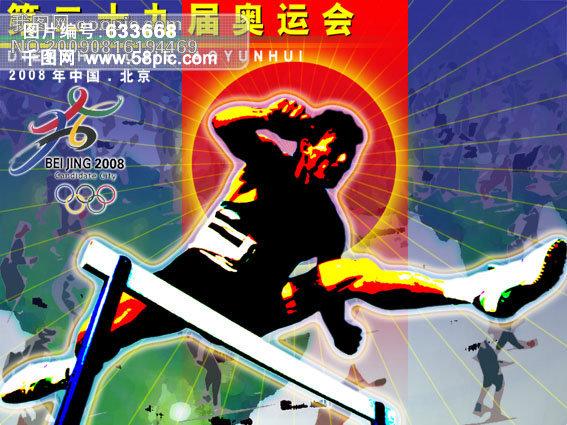 奥运会宣传海报设计