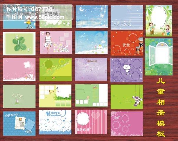 儿童相册模板psd素材免费下载-千图网www.58pic.com